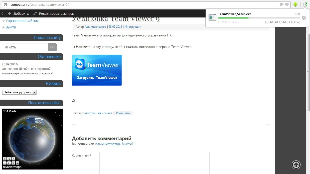 Загрузка Team Viewer