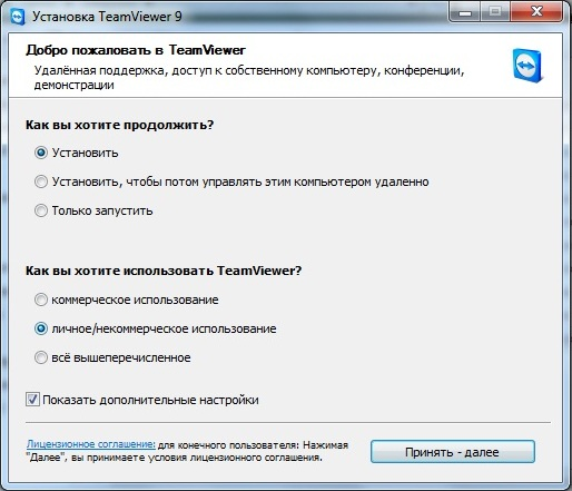 Параметры Team Viewer